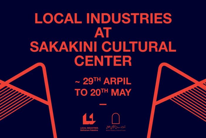 Local Industries X Khalil Sakakini Cultural Center